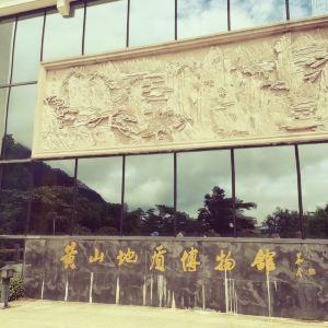 黄山地质博物馆旅游景点攻略图