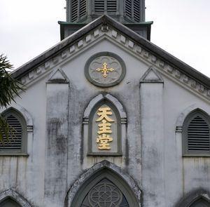 大浦天主堂旅游景点攻略图