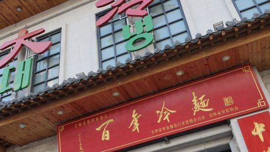 朝鮮族飯店