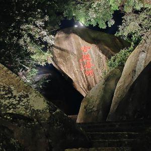 古避暑洞旅游景点攻略图