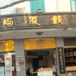 鼓浪屿®馅饼(二店)旅游景点攻略图