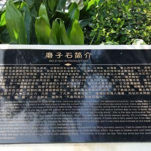 磨子石景区旅游景点攻略图