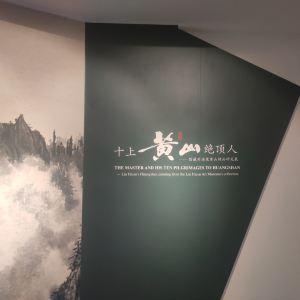 刘海粟美术馆旅游景点攻略图