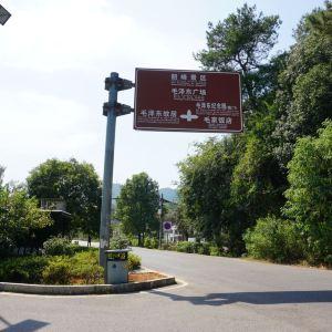 毛家饭店(韶山店)旅游景点攻略图