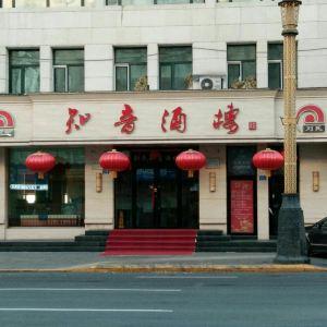 刘氏知音酒楼(花园店)旅游景点攻略图