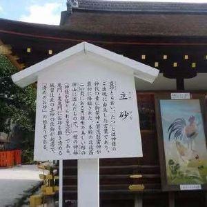 上贺茂神社旅游景点攻略图