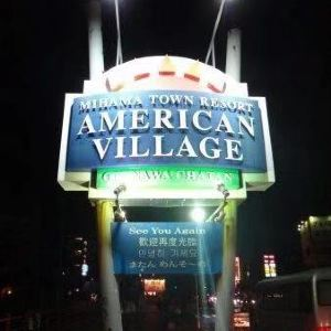 美国村旅游景点攻略图
