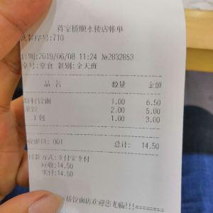 蒋家桥饺面店(四望亭路店)旅游景点攻略图