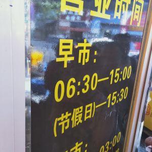 南门口肠旺面(大南门店)旅游景点攻略图