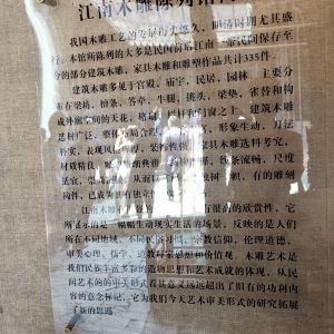 江南木雕馆旅游景点攻略图