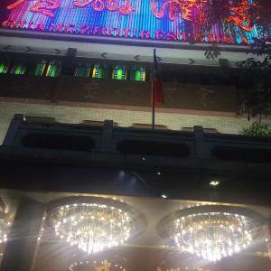 广州酒家(文昌店)旅游景点攻略图