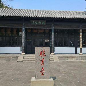 王羲之故居旅游景点攻略图