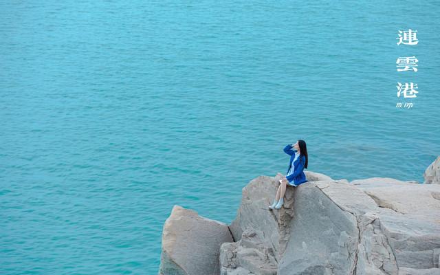 上山下海,自在连云港三日游