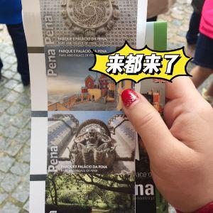 佩纳宫旅游景点攻略图