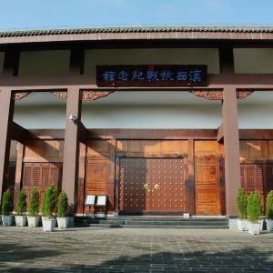 滇西抗战纪念馆旅游景点攻略图