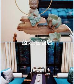 [杭州游记图片] 杭州蓝之莲酒店美好下午茶时光