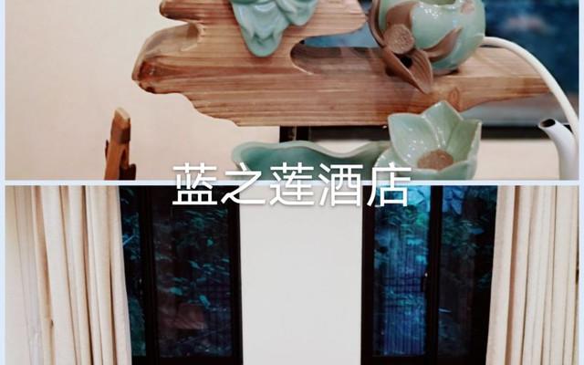 杭州蓝之莲酒店美好下午茶时光
