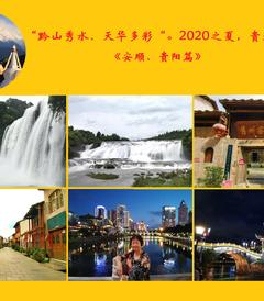 """[贵州游记图片] """"黔山秀水、天华多彩""""。2020之夏,贵州六天纪行《安顺、贵阳篇》"""