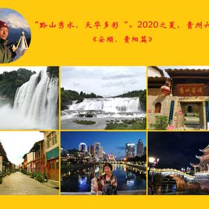 """安顺游记图文-""""黔山秀水、天华多彩""""。2020之夏,贵州六天纪行《安顺、贵阳篇》"""