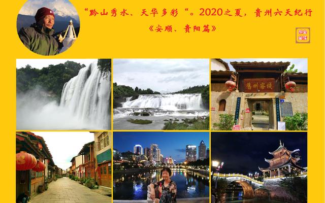 """""""黔山秀水、天华多彩""""。2020之夏,贵州六天纪行《安顺、贵阳篇》"""
