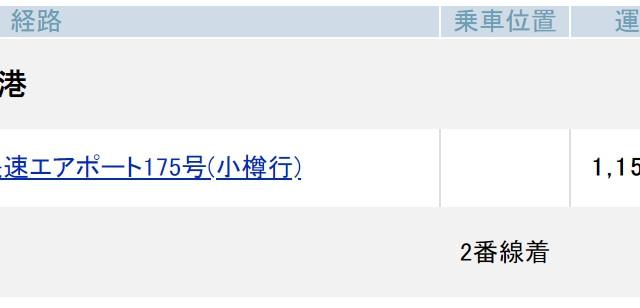 2020年60小时游日本北海道白老・札幌・富良野・美瑛・旭川・函館