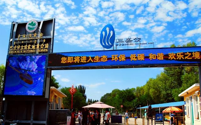 内蒙古旅游:磴口黄河三盛公风景区揽胜(图)