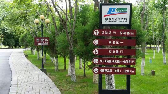 聯誠生態酒店悅溪樓餐廳