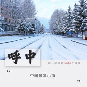 双鸭山游记图文-冰川泡面,杀鸡放雪里冷藏……欢迎来到中国最冷小镇