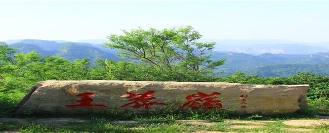 那一年,给我一个月的时间,看山西五千年,晋善晋美,自驾走遍山西:晋城市王莽岭国家地质公园【第十九站】