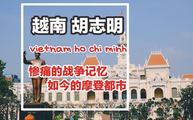 越南胡志明Ho chi minh-惨痛的战争记忆,如今的摩登都市