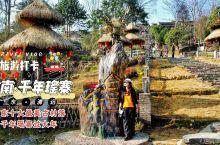 春节去哪玩?广东十大最美古村落——千年瑶寨过大年
