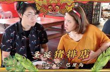 【旅居Day57】圣诞节猪排大餐,巴厘岛必吃美食推荐