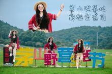 网红避暑度假地、江浙沪宝藏乐园--茅山宝盛园