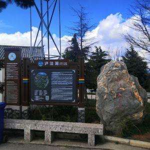 泸沽湖观景台旅游景点攻略图