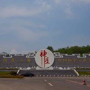 禹州游记图文-中国钧瓷之都----神垕镇 弥久焕新生