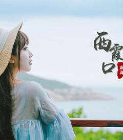 [威海游记图片] 避暑西霞口,在威海过个亲海戏水的浪漫夏天