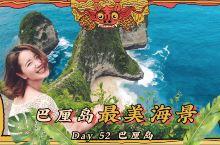 【旅居Day52】巴厘岛最美外岛,网红断崖大探秘!