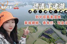 西湖和西溪审美疲劳?到中国最美湿地乘摇橹船、看朱鹮、吃鱼汤饭