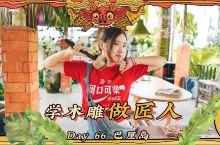 【旅居Day66】巴厘岛之魂!零基础学木雕,做匠人!