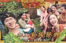【旅居Day39】加入巴厘岛神秘祭典!住民宿,就是住进本地生活啊