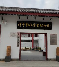 [将乐游记图片] 瓷器,祥云轩将乐窑博物馆——福建7日(20)