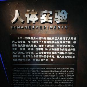 731部队罪证遗址旅游景点攻略图