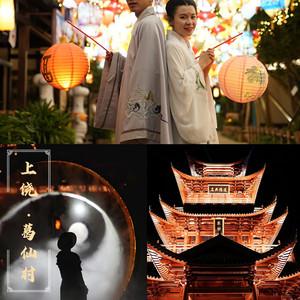 上饶游记图文-这个隐于大山的葛仙村,演绎最美中国风,夜幕让人一秒遁入仙境