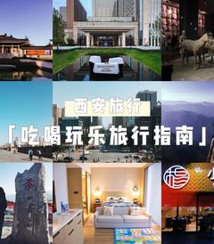[西安游记图片] 西安旅行|吃喝玩乐旅行指南