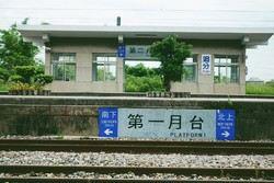 追分车站旅游景点攻略图