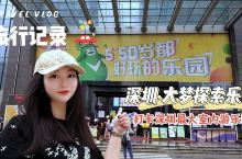 带你打卡深圳最大室内游乐园,据说5岁到50岁都爱去的网红景点