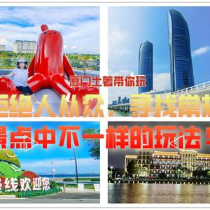 中国游记图文-厦门土著带你玩:拒绝人从众,寻找常规景点中不一样的玩法!