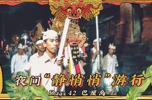 【旅居Day42】巴厘岛夜晚惊喜,静默游行祭典