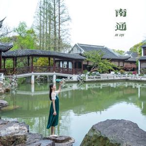南通游记图文-【江苏.南通】一幅徐徐展开的泼墨山水画卷