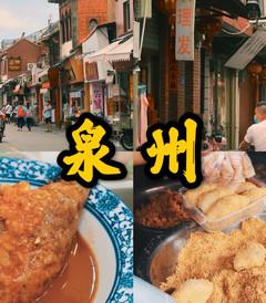 [晋江游记图片] 泉州旅行 | 住在晋江河畔,寻找这个宝藏城市里的闽南古味